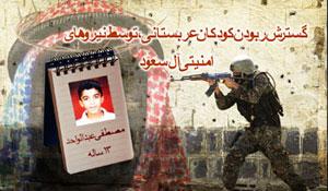 تصویر گسترش ربودن کودکان عربستانی، توسط نیروهای آل سعود