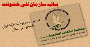تصویر بیانیه سازمان نفی خشونت در مورد سرنوشت زندانیان زندان الحائر عربستان