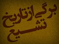 تصویر تصویر دست خط فتوای میرزای شیرازی