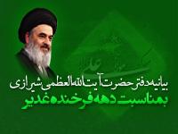 تصویر بیانیه دفتر مرجع عالیقدر حضرت آیت الله العظمی شیرازی مدظله بمناسبت دهه فرخنده غدیر