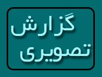 تصویر گزارش تصویری از بعثه آیت الله العظمی شیرازی