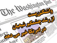 تصویر افزایش قدرت شیعیان و مساجدشان در آمریکا