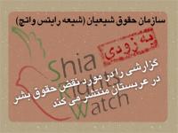تصویر سازمان «شیعه رایتس واچ» به زودی گزارشی درباره نقض حقوق شیعیان در عربستان منتشر می کند