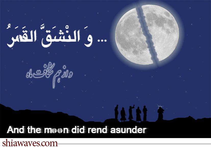 Photo of سیزدهم ذی الحجة / معجزه شق القمر پیامبر اکرم صلی الله علیه وآله