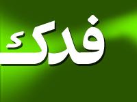 تصویر 14 ذی الحجه/ بخشیدن فدک به حضرت زهرا علیها السلام