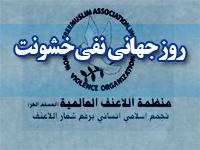 تصویر فراخوان سازمان جهانی نفی خشونت (مسلمان آزاد)