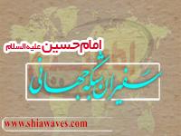 تصویر سفیران شبکه جهانی امام حسین علیه السلام