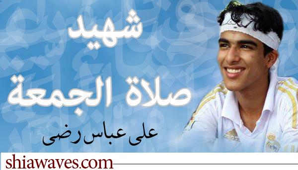 تصویر شهادت نوجوان بحرینی توسط خودروی امنیتی آل خلیفه +تصاویر