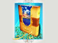 تصویر رونمایی از کتاب اتمام حجت در روز عید غدیر خم