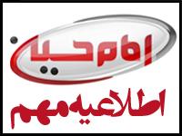 تصویر اطلاعیه شماره دو شبکه جهانی امام حسین علیه السلام بمناسبت روز جهانی حضرت رقیه سلام الله علیها