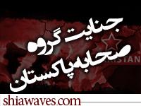 تصویر شهادت بی رحمانه 6 شیعه پاکستانی به دست تروریستهای وهابی
