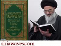 Photo of جلد سوّم کتاب نفیس بیان الاصول از تألیفات آیت الله العظمی شیرازی منتشر شد