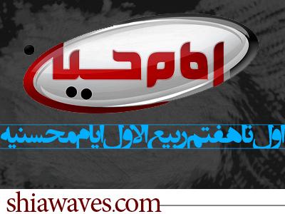 تصویر ایام  محسنیه در شبکه جهانی امام حسین علیه السلام