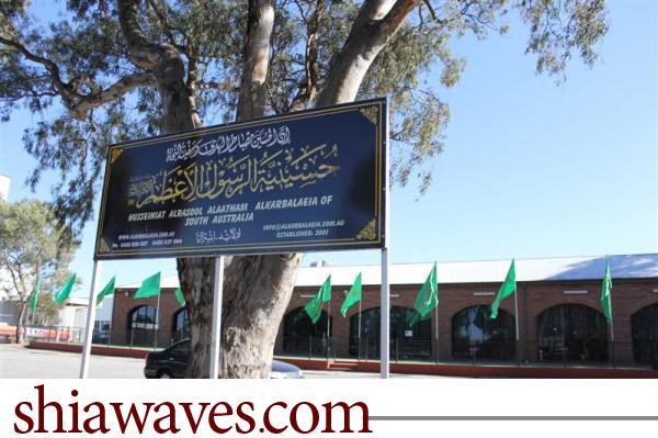 تصویر حسینیه رسول الاعظم ادلاید ، فعال ترین مرکز شیعی استرالیا