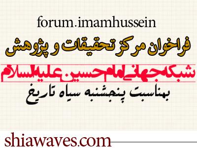 تصویر فراخوان مرکز تحقیقات و پژوهش شبکه جهانی امام حسین علیه السلام بمناسبت پنجشنبه سیاه تاریخ