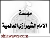 تصویر تجلیل بنیاد جهانی حضرت آیت الله العظمی شیرازی از شکوه دهها میلیونی اربعین حسینی