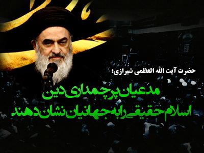 تصویر بازپخش بيانات ارزشمند آية الله العظمي سيد صادق شيرازي