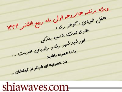 تصویر ویژه برنامه های دهه اول ماه ربیع الثانی از شبکه جهانی امام حسین علیه السلام