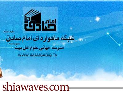 تصویر آغاز ترم جدید شبکه جهانی امام صادق علیه السلام