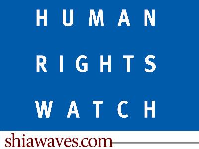 تصویر گزارش دیدهبان حقوق بشرسازمان ملل از نقض حقوق بشر در بحرین