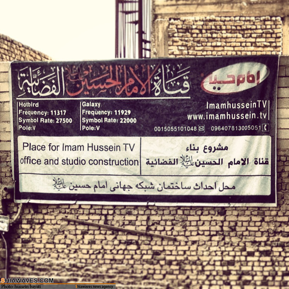 تصویر عملیات ساخت،حسینیه و استدیوی شبکه جهانی امام حسین علیه السلام در کربلای معلی