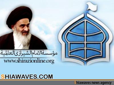 تصویر پیام بنیاد جهانی آیت الله العظمی شیرازی به سران کشورهای شرکت کننده در اجلاس نیویورک