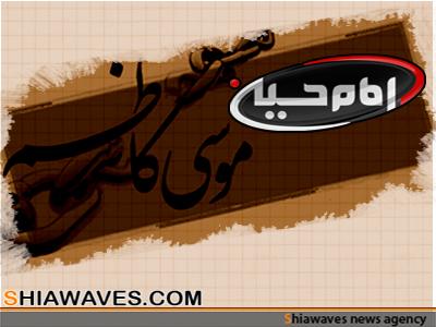 تصویر بیش از 300 دقیقه برنامه، ویژه شهادت امام کاظم علیه السلام در شبکه جهانی امام حسین علیه السلام