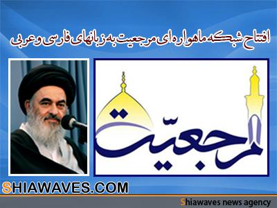 تصویر افتتاح شبکه ماهواره ای مرجعیت به زبانهای فارسی وعربی