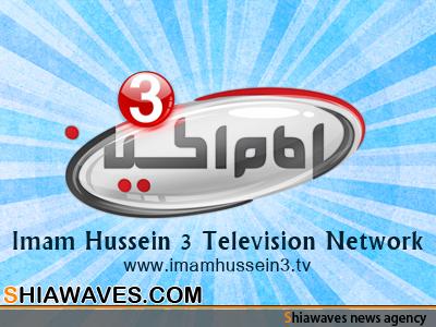 تصویر آغاز پخش آزمایشی شبکه جهانی امام حسین علیه السلام 3 به زبان انگلیسی