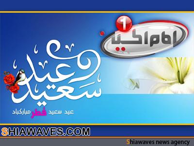 تصویر پیام تبریک شبکه جهانی امام حسین علیه السلام بمناسبت حلول ماه شوال و عید سعید فطر