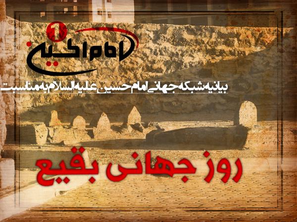 تصویر بیانیه شبکه جهانی امام حسین علیه السلام به مناسبت روز جهانی بقیع