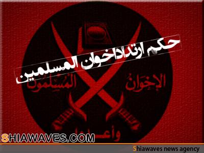 تصویر صدور حکم ارتداد اعضای اخوان المسلمين