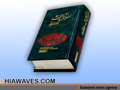 تصویر معرفی یکی  از مهم ترین و معتبرترین کتابهای تاریخ اسلام
