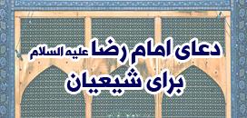 تصویر دعای امام رضا علیه السلام برای شیعیان