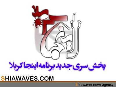 """تصویر پخش سری جدید برنامه """"اینجا کربلا """" در شبکه جهانی امام حسین علیه السلام"""