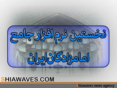 تصویر رونمایی از نخستین  نرم افزار جامع امامزادگان ایران