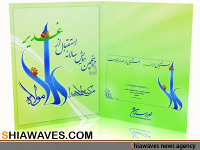 تصویر پنجمین همایش سالانه استقبال از غدیر در اصفهان ایران