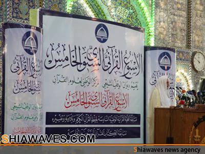 تصویر برگزاری محفل بينالمللی انس با قرآن کریم در حرم مطهر حسینی