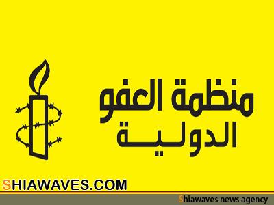 تصویر انتقاد سازمان عفو بين الملل از زنداني شدن فعالان شيعه در بحرين