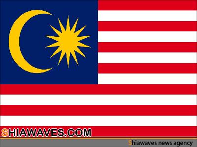 تصویر ممنوعیت آموزش تعالیم شیعیان در مالزی