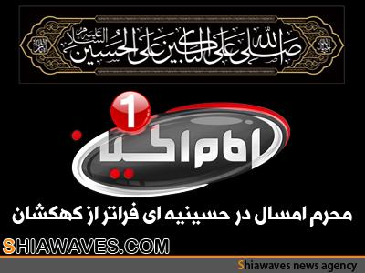 تصویر شبکه جهانی امام حسین علیه السلام در ماه محرم الحرام 1435