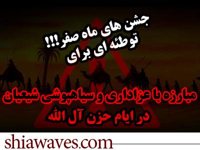 تصویر جشن هاي ماه صفر توطئه اي براي مبارزه با عزاداري و سياهپوشي شيعيان در ایام حزن آل الله