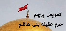 تصویر تعویض پرچم حرم عقیله بنی هاشم