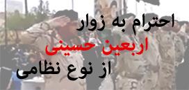 تصویر احترام به زوار اربعین حسینی از نوع نظامی