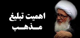 Photo of بیانات مهم آیت الله العظمی وحید خراسانی خطاب به مبلغان دینی