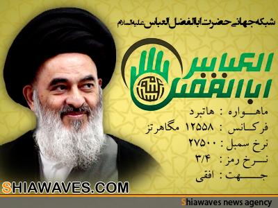 تصویر تاسیس شبکه جهانی حضرت اباالفضل العباس علیه السلام