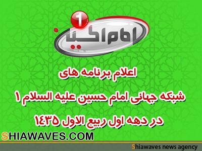 تصویر اعلام برنامه های شبکه جهانی امام حسین علیه السلام در دهه اول ربیع الاول 1435