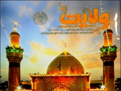 تصویر انتشار شماره نخست مجله فارسى زبان ولايت در نجف اشرف