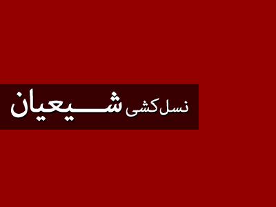 """Photo of شهادت یک فعال شیعه در """"لاهور"""" پاکستان"""