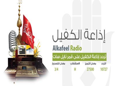 """تصویر آغاز پخش رادیو """" الکفیل """" بر روی ماهواره نایل ست"""